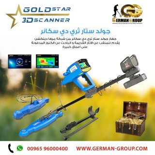احدث اجهزة كشف الذهب فى مصر 2021 - جولد ستار سكانر