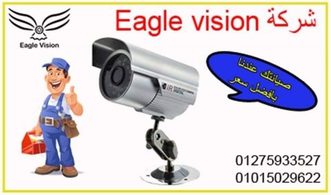 صيانة كاميرات المراقبة | شركة صيانة كاميرات مراقبة | شركة ايجل فيجن