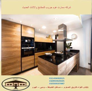 ارخص سعر مطبخ سمارت (شركه سمارت هوم01095964025 – 01143692815)