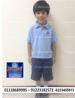 مصنع يونيفورم حضانه – ازياء مدارس للاطفال 01223182572