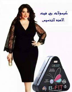 كبسولات بي فيت لانقاص الوزن الزائد