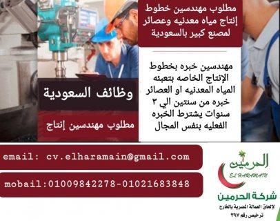 مطلوب مهندسين خطوط إنتاج  بالسعودية