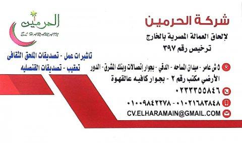 مطلوب فني الالمونيوم لمصنع انتاج بالسعودية