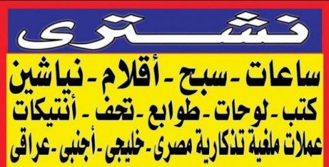 نشتري و بأفضل الأسعار في مصر المقتنيات و التحف و الانتكات بأعلى سعر شراء