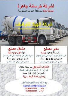 مطلوب لشركة خرسانة جاهزة بمدينة جدة بالمملكة العربية السعودية