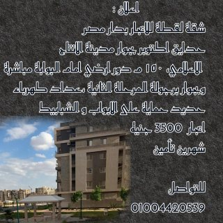 شقه للايجار بدار مصر بحدائق اكتوبر