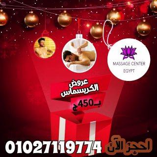 مساج مصر استمتع باقوى عروض الكريسماس ب450ج