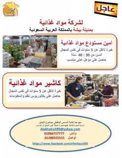 مطلوب كاشير مواد غذائية لشركة بمدينة بيشة