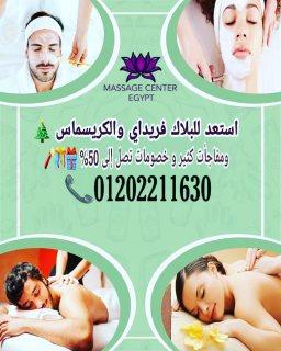 استعد للبلاك فرايدي والكريسماس ومفاجأة كتير مع massage center Egypt