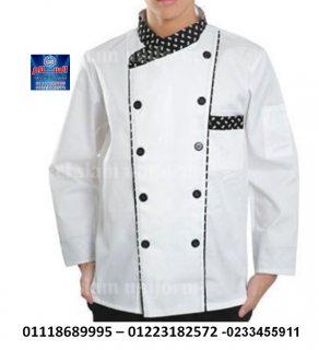 يونيفورم شيفات - شركة تصنيع يونيفورم مطاعم ( 01223182572 )