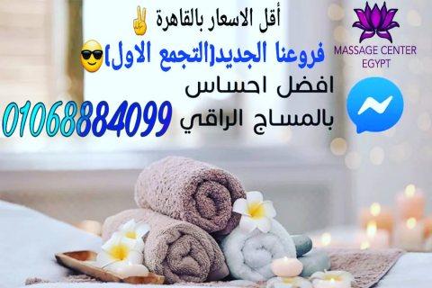 اقل الأسعار في القاهرة بفرعنا الجديد بالتجمع الاول