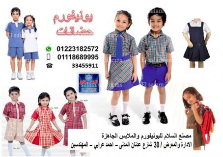 ازياء مدارس للاطفال _مصنع ترنج 01223182572