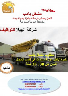 مطلوب مشغل بامب للعمل بمصنع خرسانة جاهزة بمدينة بيشة