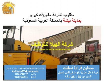 مطلوب سائقين فرادة اسفلت لشركة مقاولات بمدينة بيشة