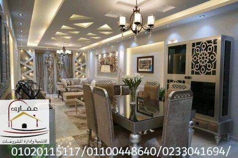 شركات التشطيبات والديكورات بمصر - شركة تشطيب وديكور (عقارى 01020115117)