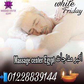 اكبر مفاجات massage center Egypt