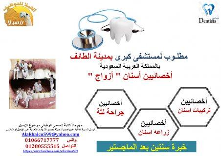 مطلوب اخصائيين زراعة اسنان
