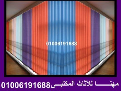 ستائر مكتبية رول شرائح متوفر جميع الألوان من مهنا فرنتشر المهندسين