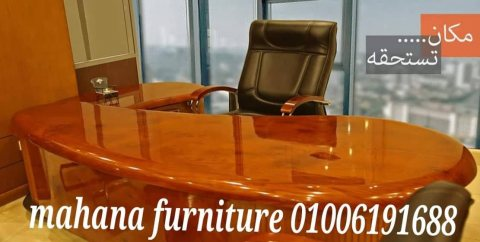 أثاث مكتبى فرش مكتبك هو واجهتك مكاتب مودرن مصانع مهنا فرنتشر