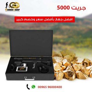 جهاز جريت 5000 افضل اجهزة كشف الذهب فى مصر