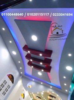 شركة تشطيبات  شركة ديكورات / تشطيبات  شقق وفلل / شركة عقارى 01100448640