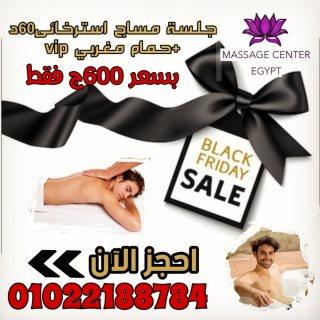 مساج مصر استمتع باقوى Black Friday