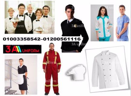 احسن شركة يونيفورم بمصر _شركة 3A  لليونيفورم (01200561116 )يونيفورم