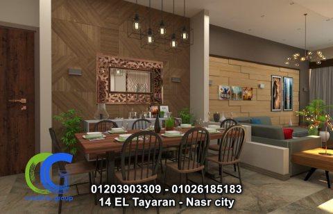 شركة تشطيبات , شركات تشطيب وديكور , شركة تشطيب . 01203903309