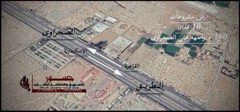 ارض مشروعات للبيع بالقرب من الاسكندرية  42000م2
