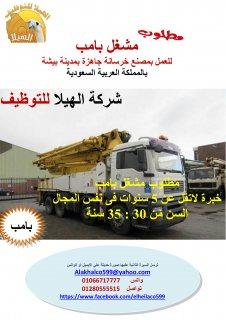 مطلوب  مشغل بامب لمصنع خرسانة جاهزة بمدينة بيشة