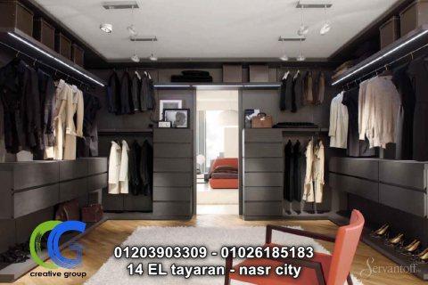 تصاميم دريسينج روم كبيرة – كرياتف جروب 01026185183