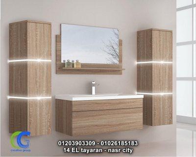 معرض وحدات حمام جلوسى ماكس– كرياتف جروب 01203903309