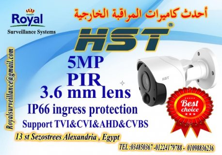 كاميرات مراقبة خارجيةHST 5MP