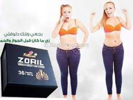 زوريل الالماني كبسولات انقاص الوزن