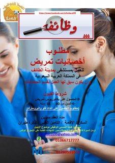 مطلوب اخصائيات تمريض لمستشفى بمدينة الطائف