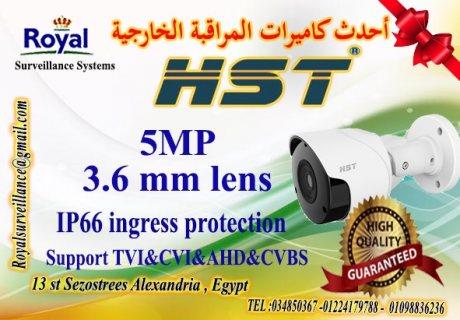 كاميرات مراقبة خارجية  HST 5MP فائقة الجودة