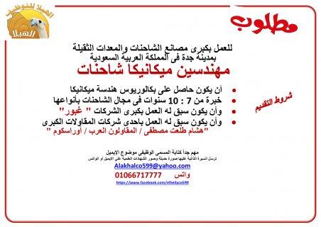 مطلوب مهندسين ميكانيكا شاحنات بمدينة جدة