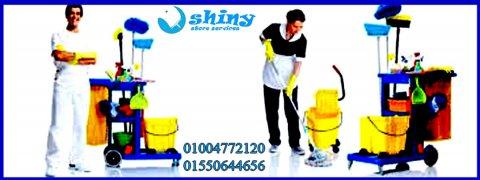 شركات تنظيف ( شركة shiny store  لخدمات التنظيف والتعقيم )