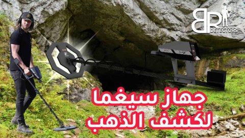 اجهزة كشف الذهب والفراغات في مصر سيغما Segma