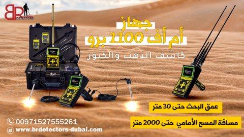 افضل اجهزة كشف الذهب في مصر mf 1100 pro