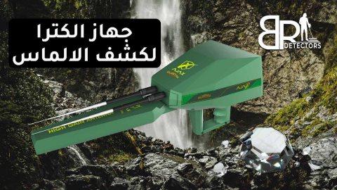 جهاز كشف الالماس والاحجار الكريمة في مصر Electra