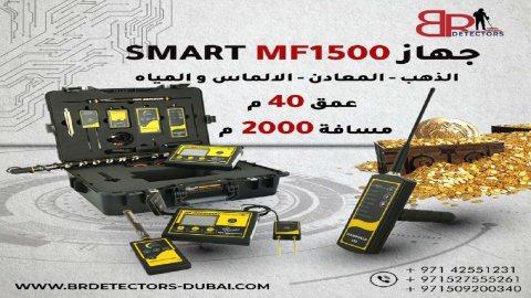 جهاز كشف الذهب والكنوز والالماس MF 1500 SMART