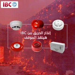 اجهزة انذار ضد الحريق من IBC