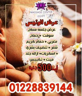 مساج القاهرة خلى ونيس الخميس عرض ال500ج