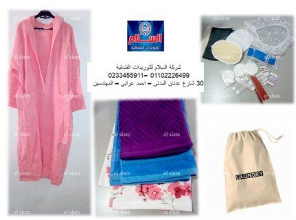 laundry bag_( السلام للتوريدات الفندقية 01102226499)
