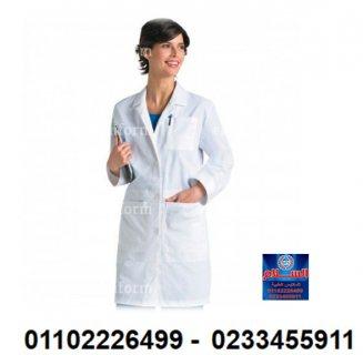 يونيفورم المستشفيات ( شركة السلام للملابس الطبية 01102226499 )