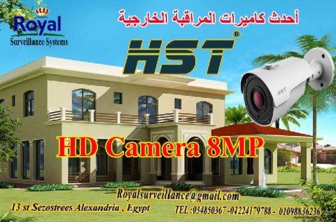 أحدث كاميرات مراقبة خارجية8 MP  بالاسكندرية