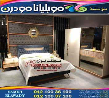 معارض اثاث دمياط في القاهرة - موبليانا مودرن غرف نوم