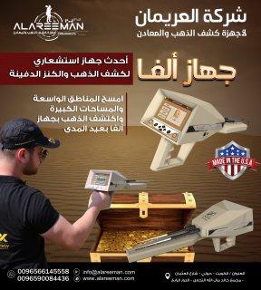 اجهزة كشف الذهب و المعادن/ جهاز اجاكس الفا الاستشعاري