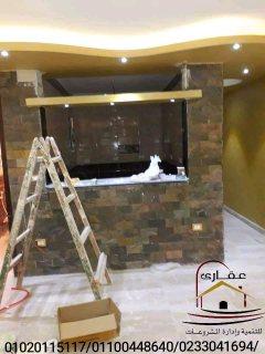 ديكورات اتصل بنا فى عقارى 01020115117